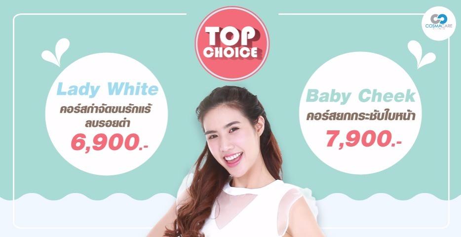Promotion : Top choice 2 บริการสุดคุ้ม