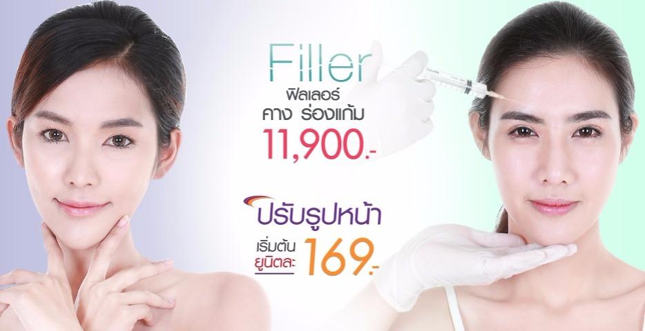 Promotion : Filler + ฉีดปรับรูปหน้า