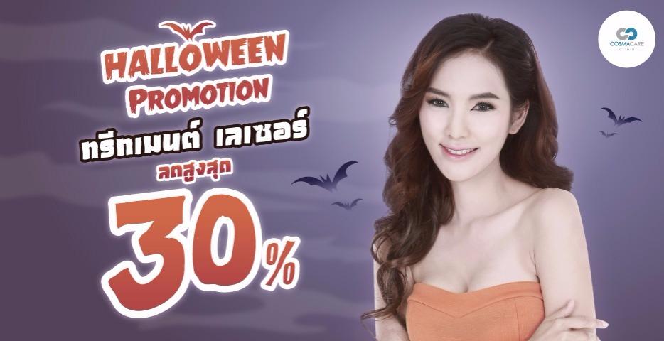 Promotion : September Sale