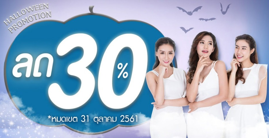 Promotion : ลดสูงสุด 30 %