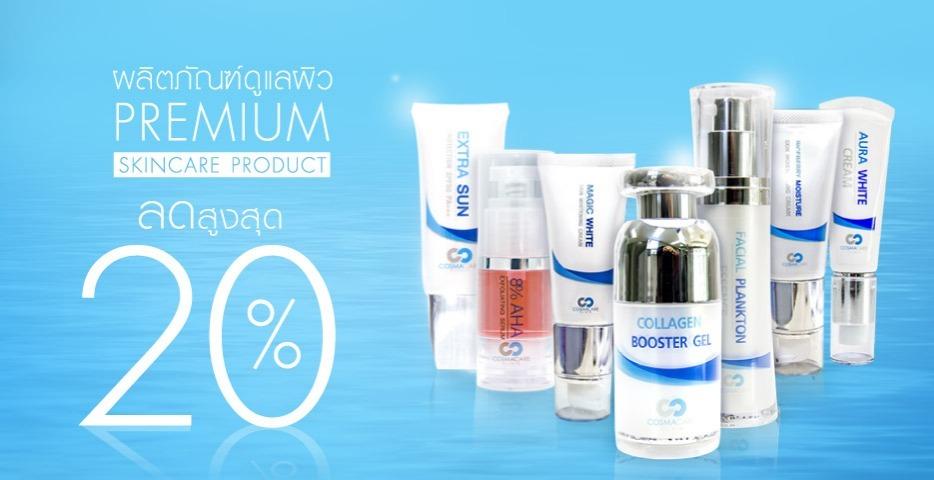Promotion : ผลิตภัณฑ์ดูแลผิวระดับพรีเมี่ยม